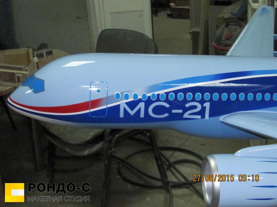 магистральный самолет